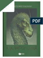 Παολίνι-Κρίστοφερ-Η-Κληρονομιά.pdf