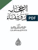 الحجامة علم وشفاء.pdf