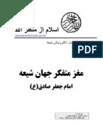 مغز متفكر جهان شيعه - امام جعفر صادق