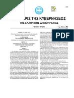 Ν. 4070-2012.pdf