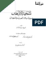 تشحيذ الأذهان بسيرة بلاد العرب والسودان.pdf