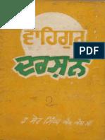Waheguru Darshan By Sher Singh