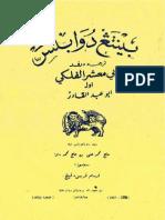 Arab pdf berbahasa kitab