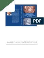 Ruska Knjiga - Seselj - Tekst
