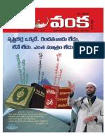 nelavanka  March 2008.pdf