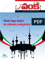 nelavanka FEBRTELUGU2009.pdf