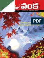 nelavanka -NOVTELUGU2009.pdf