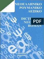 Dictionar Neogrec Roman Demiurg 2007