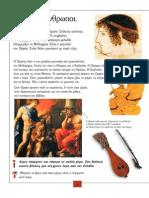 Mythoxora5.pdf