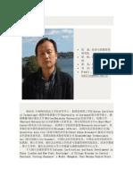 胡必亮_bio.docx