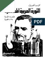 الثورة العربية المعاصرة - الأبعاد الفكرية والتنظيمية