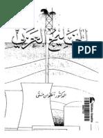 الخليج العربي من الاستعمار البريطاني حتى الثورة الايرانية