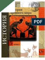 Historia del Mundo Antiguo.pdf