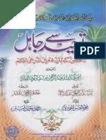 Tawheed_se_Jahil_ka_Hukum.pdf