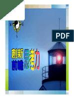 蔡巨鵬-創新前瞻思考-教材