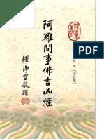 阿難問事佛吉凶經 (注音版).pdf