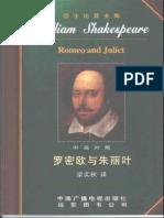 【英汉对照】莎士比亚全集28+罗密欧与朱丽叶