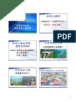 05.陳世榮-水利人及水利工作