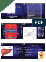 葉明倫-基礎肝炎防治介紹-教材