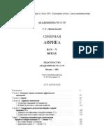 Северна Африка 4-5 век.doc