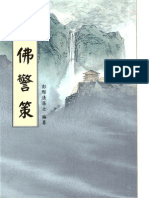 念佛警策.pdf