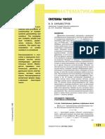 Системы чисел(Сильвестров).pdf