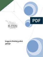 სოფლის საჭიროებების კვლევა.pdf