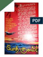 KJ-SHORT STORY.pdf