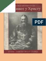 МОЈ ЖИВОТ У ХРИСТУ -3 III ТОМ.pdf