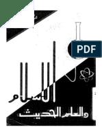 الاسلام والعلم الحديث - عبد الرزاق نوفل.pdf