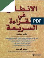 الانطلاق في القراءة السريعة - بيتر كومب.pdf