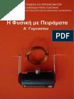 Fysiki a Gymnasioy.pdf Φυσική Α γυμνασίου