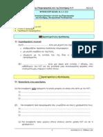 Α1.1 Εισαγωγή στις Βασικές Έννοιες της Πληροφορικής και Επιστήμης Η_Υ (ΦΥΛΛΟ ΕΡΓΑΣΙΑΣ).pdf