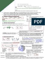 Динам.pdf