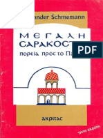 Alexander Schmemann - Μεγάλη Σαρακοστή.pdf