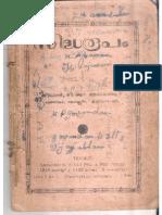 Sidharoopam-by-Narayana-Iyer.pdf