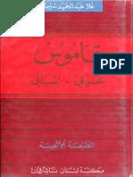 Diccionario árabe-español.pdf