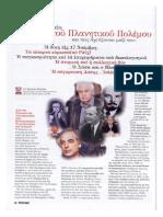 Τρίτο Μάτι Τεύχος 113 Κιτσίκης.pdf