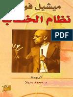 نظام الخطاب - ميشيل فوكو.pdf