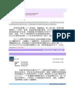 中华文化论坛4.doc