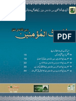 Ummahat'ul Mo'mineen (Ridhwanullahi Ta'ala Alehem Ajmaein) [Urdu]