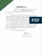 ประชาสัมพันธ์การประกวดหนังสือประกอบการเรียนการสอน ปี 25557