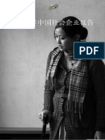 China Social Enterprise Report 2012 - Executive Summary (Chinese).pdf