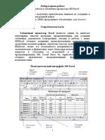 Основы работы в Excel
