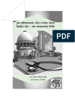 Trust Hospital_High Court Decision_booklet