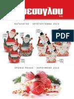 Κατάλογος Χριστουγέννων 2013-2014