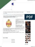 Natakhtari BF July 13 EPN (1).pdf