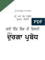 Durga Prabodh Giani Ditt Singh
