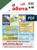 Aviso-rabota (DN) - 44 /129/