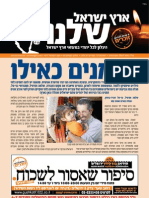 עלון ארץ ישראל שלנו מספר 79